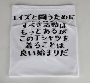 Must Have : le t-shirt AIDS de Maison Martin Margiela
